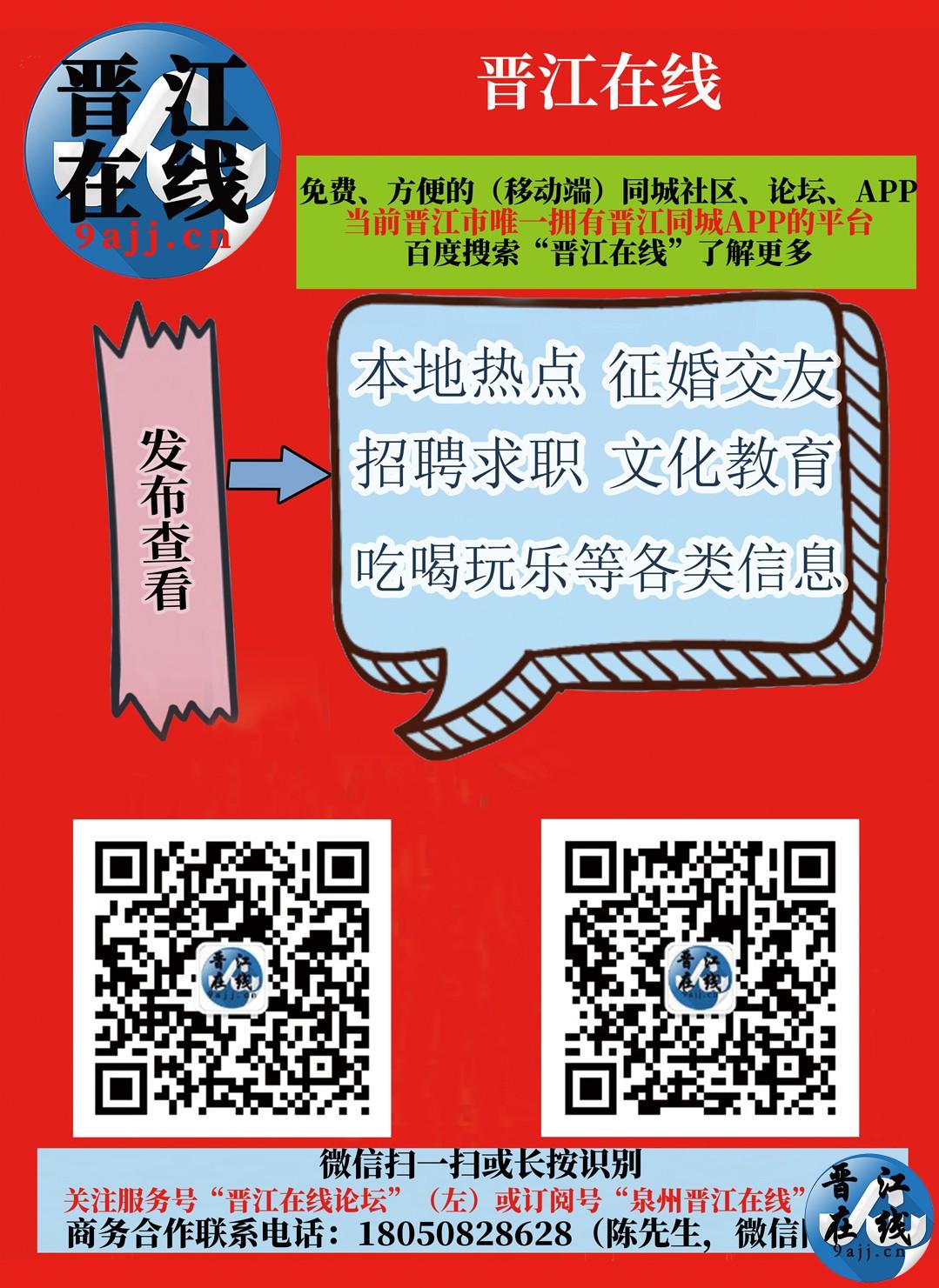 晋江在线海报202005.jpg